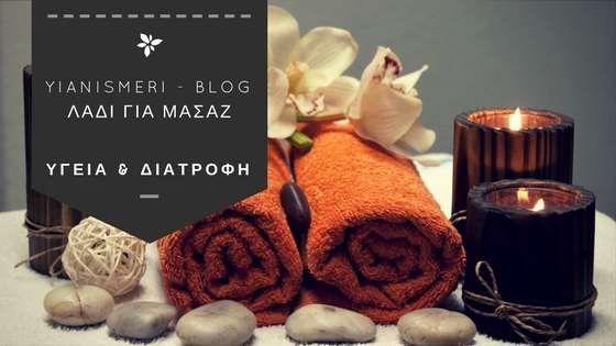 Ποιο είναι καλύτερο #λάδι_για_μασάζ? Δείτε το άρθρο στο σύνδεσμο μας