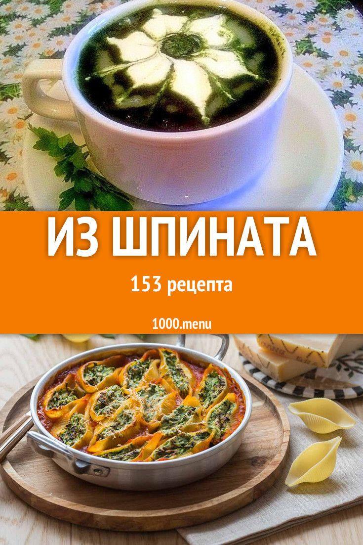Рецепт шпинат соте — pic 1