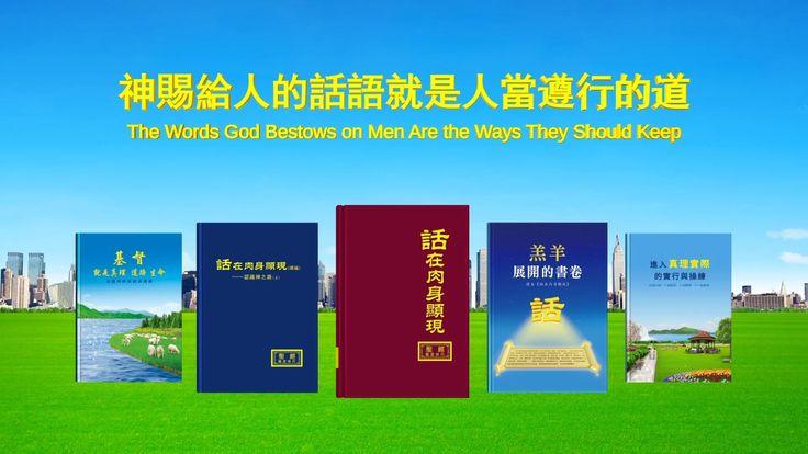 【東方閃電】全能神教會神話詩歌《神賜給人的話語就是人當遵行的道》
