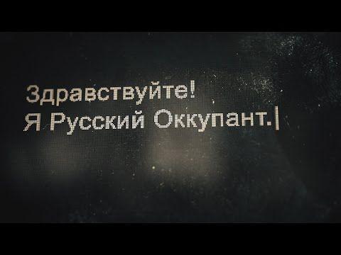 Я Русский Оккупант | I'm a Russian Occupant [Subtitles] - YouTube