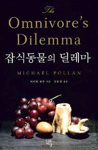 [잡식동물의 딜레마] 마이클 폴란 지음 | 조윤정 옮김 | 다른세상 | 2008-01-07 | 원제 The Omnivore's Dilemma: The Natural History of Four Meals (2007년) | 2013-10-22 읽음