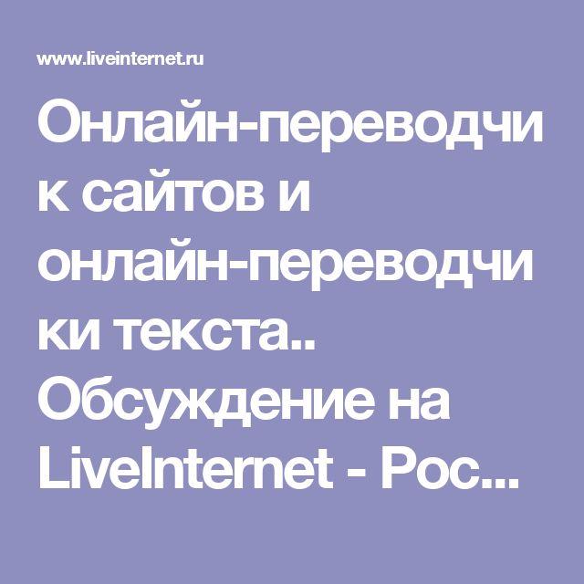 Онлайн-переводчик сайтов и онлайн-переводчики текста.. Обсуждение на LiveInternet - Российский Сервис Онлайн-Дневников