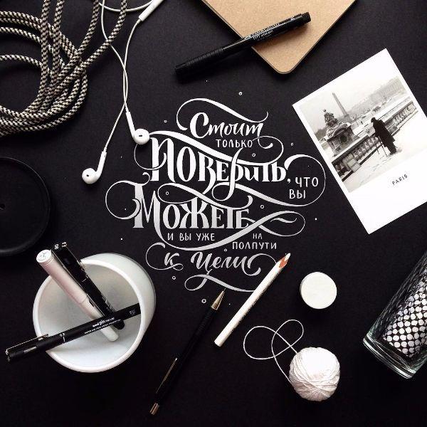 Новый курс Анны Лиепиной, который поможет вам научиться рисовать красивые шрифтовые композиции и использовать их в дальнейшем.