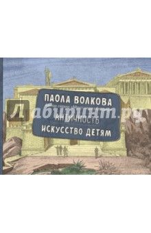 Впереди вас ожидает еще одно удивительное путешествие с известнейшим искусствоведом Паолой Дмитриевной Волковой - на сей раз в далекое прошлое, в Древний мир, к нашим истокам. В книге вы найдете много интереснейшей информации - о древнегреческих...