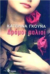 Στην Ελλάδα του 2011, σε μια χώρα που γερασμένη και ασεβής αναζητά τις χαμένες αξίες της και πληρώνει τα λάθη ενός φθαρμένου πολιτικού συστήματος, ακροβατώντας επώδυνα ανάμεσα στη σωτηρία και τη χρεοκοπία, η Μαργαρίτα, μια μοναχική γυναίκα, έρχεται αντιμέτωπη με το παρελθόν της όταν ξαφνικά παίρνει ένα γράμμα