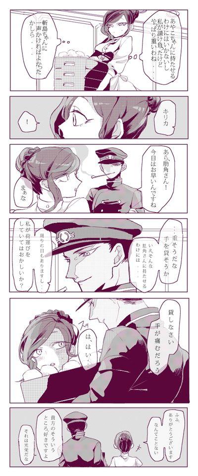 「LOG2」/「Cbto.」の漫画 [pixiv]