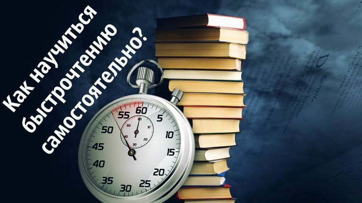 Как научиться быстрочтению самостоятельно?