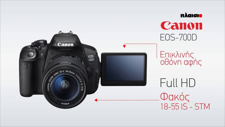 Canon EOS-700D #Plaisio #Πλαίσιο #sale #Canon