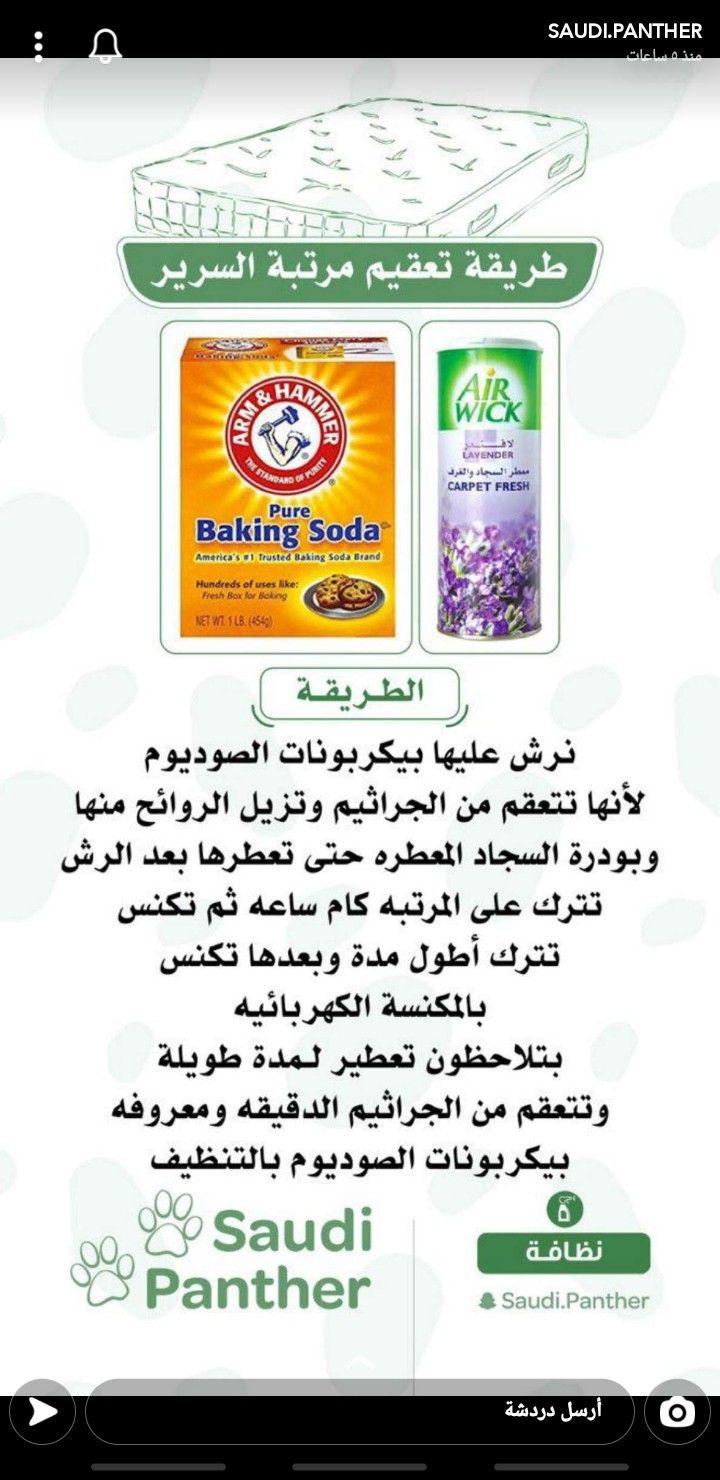 طريقة تعقيم مرتبة السرير Pure Products Baking Soda Hamme