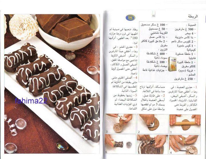 صور حلويات سهلة التحضير بالصور والمقادير الذ واسهل الحلويات Sweets Recipes Food And Drink Food