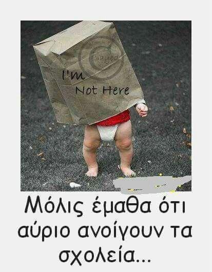 Πφφφ πάλι ?? #greek_quotes #quotes #greekquotes #ελληνικα #στιχακια #edita