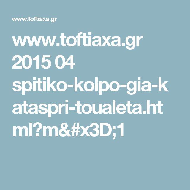 www.toftiaxa.gr 2015 04 spitiko-kolpo-gia-kataspri-toualeta.html?m=1