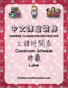 There are 16 FREE colorful classroom schedule labels with beautiful traditional Chinese borders. It is time to get ready for your new classroom.