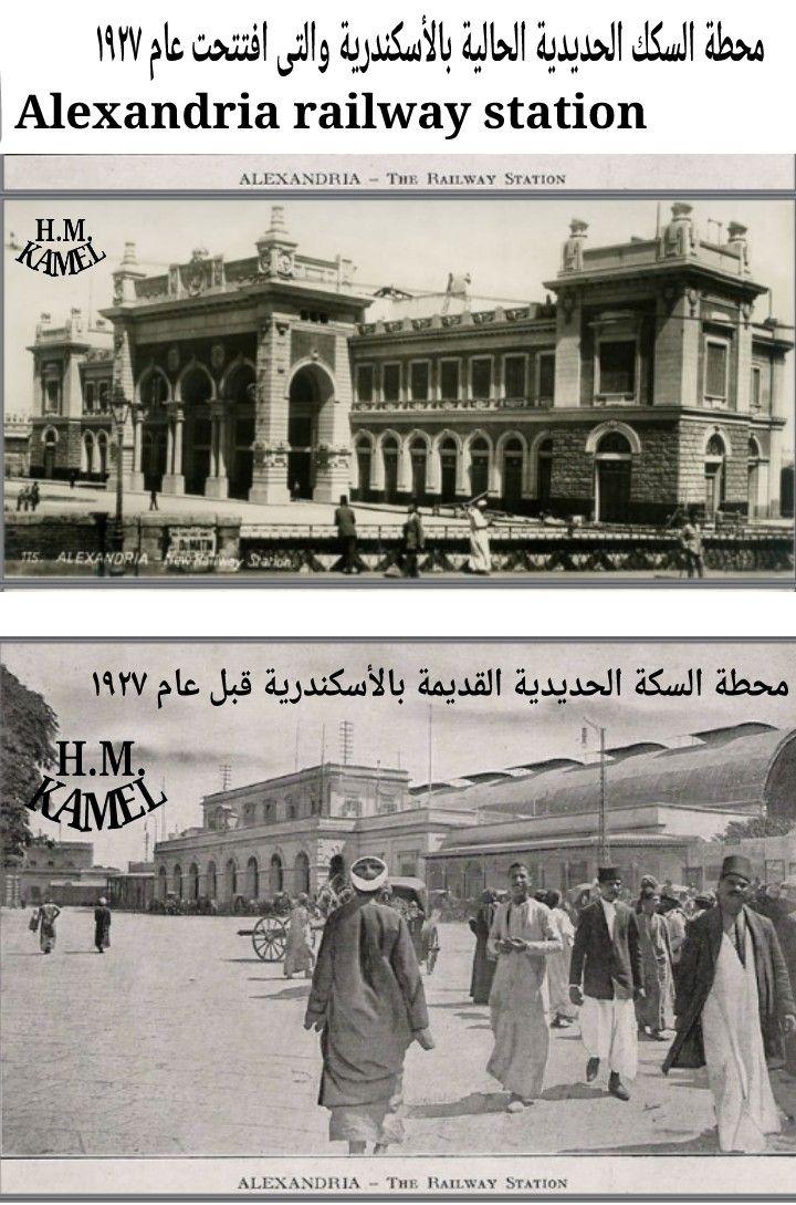 Alexandria Egypt History Alexandria Egypt Ancient Alexandria