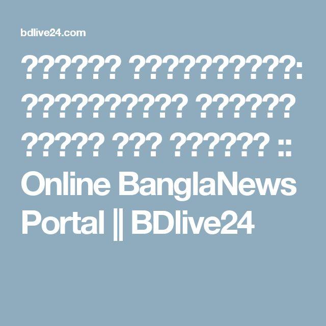 বিদেশে উচ্চশিক্ষা: কাগজপত্রের ঝামেলা এড়ানো যায় যেভাবে :: Online BanglaNews Portal || BDlive24