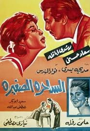 Old Egyptian movie poster....i have a thing for old movies and love the vintage feeling