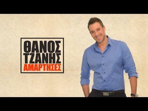 Θάνος Τζάνης - Αμάρτησες | Thanos Tzanis - Amartises - Official Lyric Video