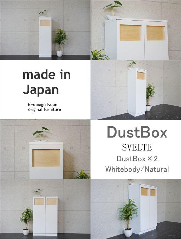 おしゃれ ゴミ箱 スリムゴミ箱 おしゃれ ゴミ箱 45l 分別 ダストボックス ゴミ箱 キッチン 45Lスリム 45Lゴミ箱 おしゃれなゴミ箱 スリムゴミ箱 ダストBOX ホワイトボディー/ナチュラル