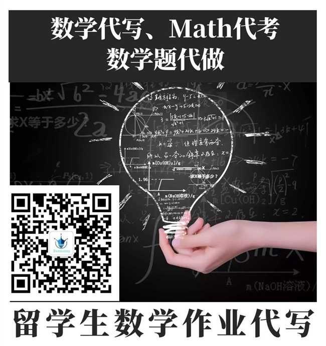 数学题代做 math代考 数学网课代考 北美数学作业代写 movie posters poster