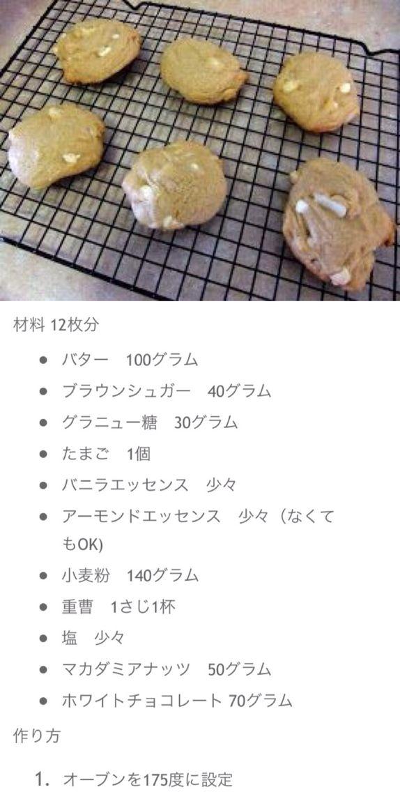 マカダミア クッキー