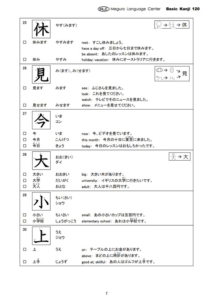 free e mail lesson free worksheets master basic kanji 120 we will send you links to the. Black Bedroom Furniture Sets. Home Design Ideas