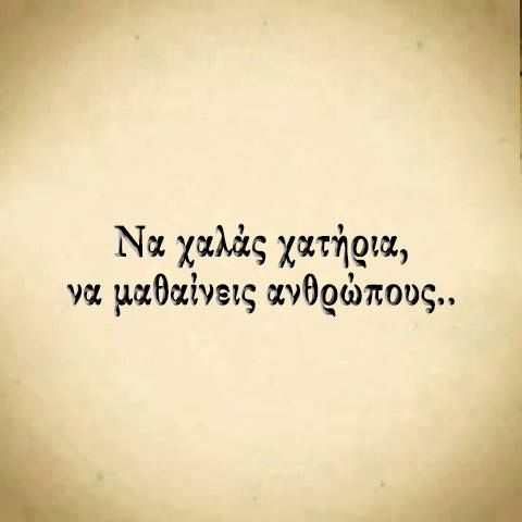 Greek Quotes 2945 Best Greek Quotes Images On Pinterest  Quote A Quotes And .