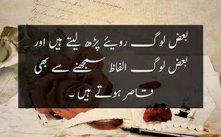 True urdu saying picture baaz loag rawaiye parh laitay hain