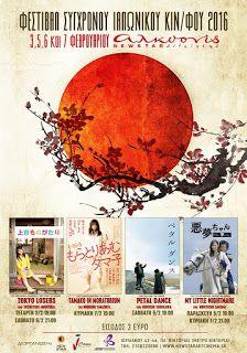 ΒΙΟΤΕΥΜΑ Τρόπος Ζωής Ποιότητα Ζωής: Η γυναικεία μορφή στο Φεστιβάλ Σύγχρονου Ιαπωνικού...