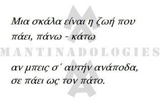#mantinades #mantinada #kriti #μαντιναδες #μαντιναδα #κρητη