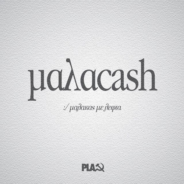 μαλαcash