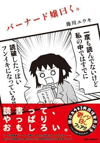 バーナード嬢曰く。 (REXコミックス) 施川 ユウキ, http://www.amazon.co.jp/dp/4758063710/ref=cm_sw_r_pi_dp_bECpsb08WQ3ZY