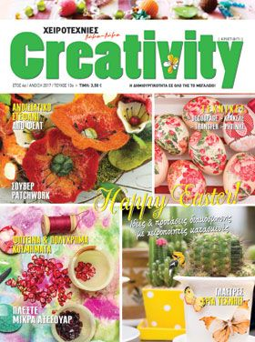 Περιοδικό Creativity - H δημιουργικότητα σε όλο της το μεγαλείο!