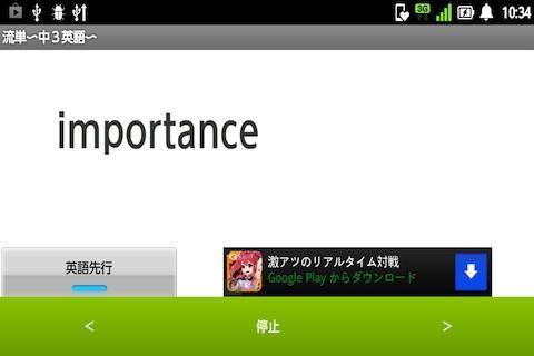眺めているだけで自然と単語が覚えられる♪<br>単語が流れるアプリ、流単☆彡です!<br>このアプリは画面左から現れた英単語がゆっくりと流れて行き、画面途中で日本語に切り替わる<br>シンプルアプリです。<p>流れるスピードの変更や、英語⇒日本語から日本語⇒英語の切替もボタン画面上のボタンを押すだけでOK!<p>中学3年生編には600以上の単語が収録されています。<br>慣れてきたらスピードアップしてドンドン単語を覚えてしまいましょう♪<p>*検索用キーワード*<br>英語、単語、受験、勉強、試験、英検、TOEIC、TOEFL、中学生、高校生、英会話、留学、海外、アメリカ、イギリス、English