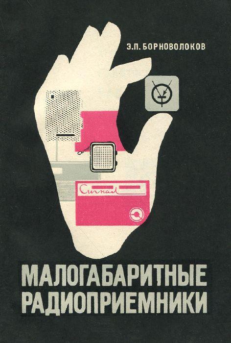 Bornovolokov EP Small radios. (Moscow: Publishing 'Knowledge', 1967) Contributed format: Sidor Sidorov 2008