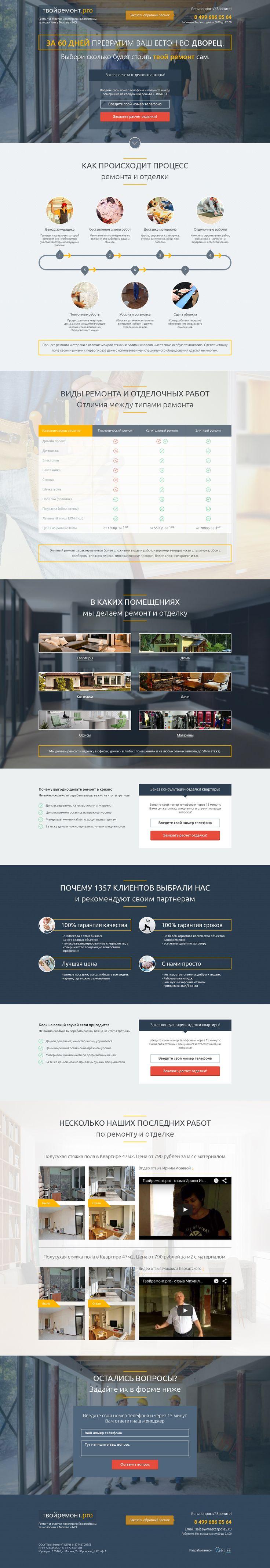 web-design for build remont company. #webdesign #landingpage #weblife #building #remont #вебдизайн #одностраничник #ремонт