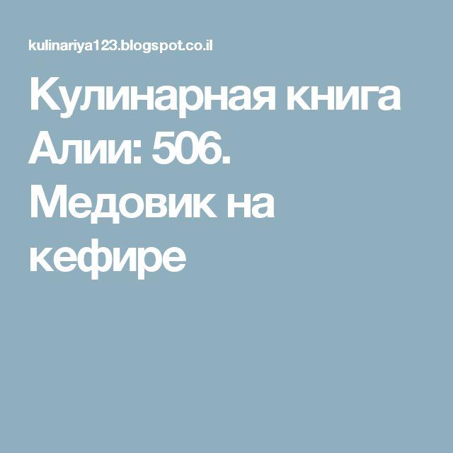 Кулинарная книга Алии: 506. Медовик на кефире