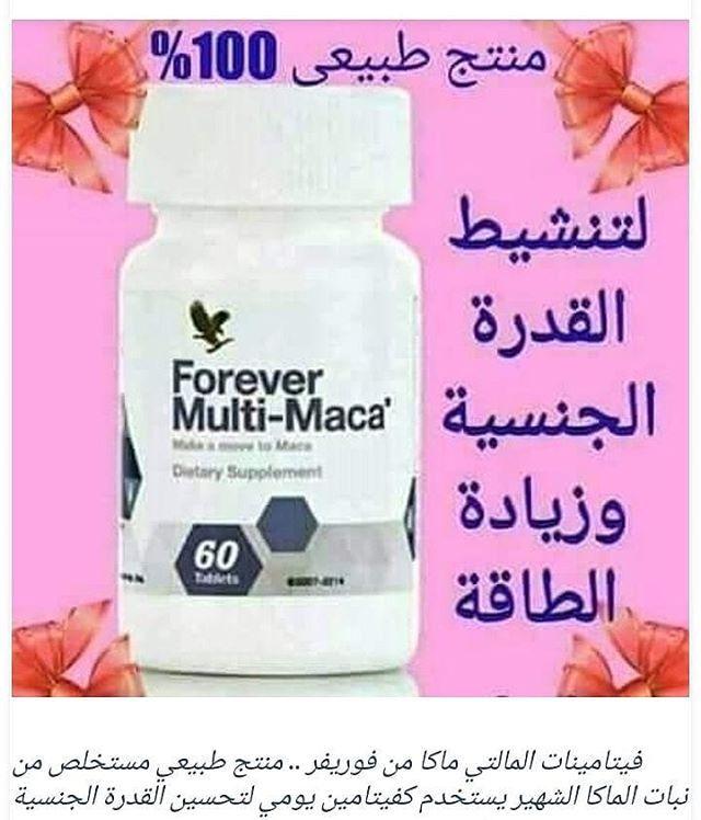 وداعااااا للضعف الجنسى وسرعة القذف مع مالتى ماكا فوائد المالتى ماكا سوف تحصل على نتائج و فوائد مد Forever Living Products Forever Products Beauty Skin Care