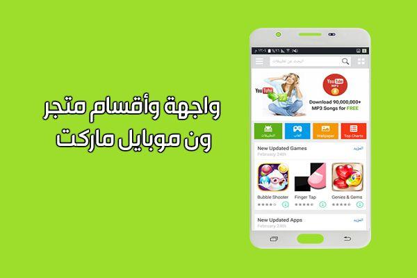 تنزيل متجرون موبايل ماركت سوق تطبيقات وألعاب الأندرويد المجانية Marketing Downloads Mp3 Song Songs