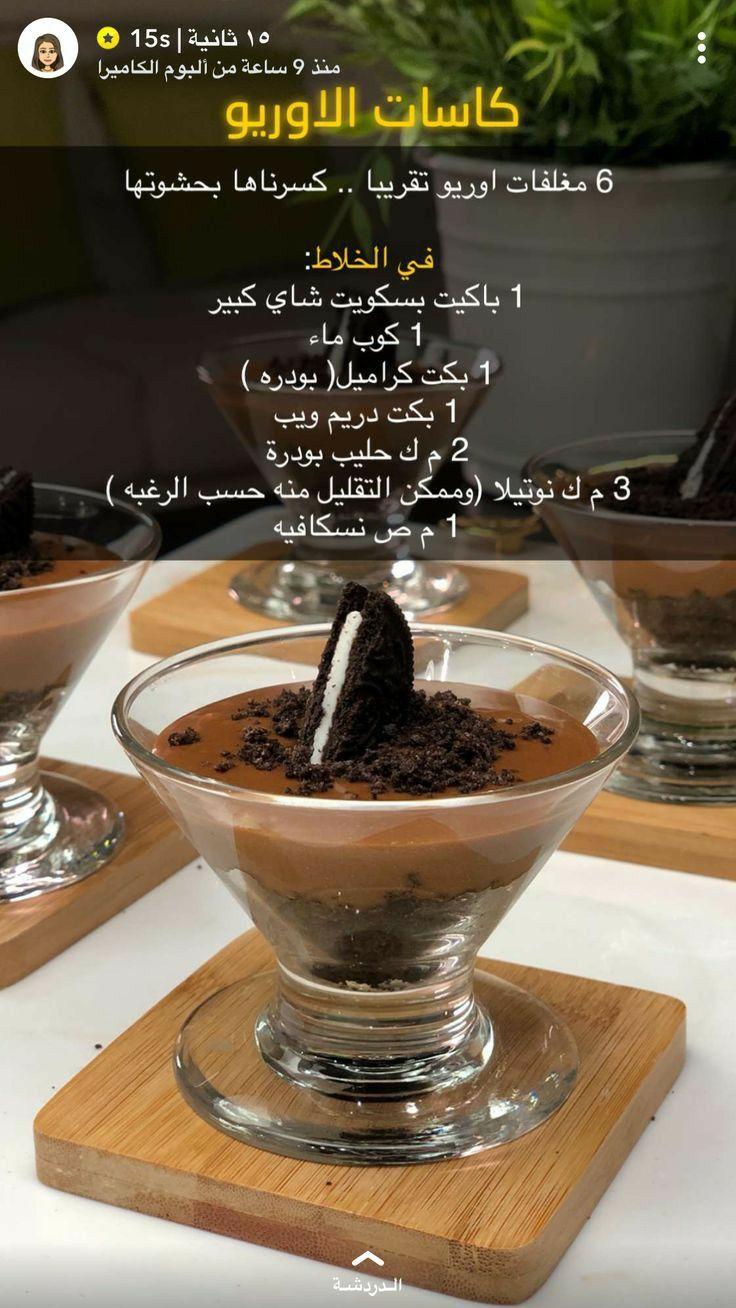 Pin By Najlatala On طبخات In 2020 Food Drinks Dessert Yummy Food Dessert Coffee Drink Recipes