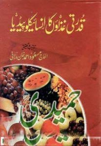 #free  #download  or #read  #online  Qudrati Ghizaon Ka Encyclopedia, The Encyclopedia of natural diets by Alhaj Masood Ahmed Khan Durrani. #Encyclopedia #pdfbooksin #Urdu  #pdfbook  #selfhelp #Health