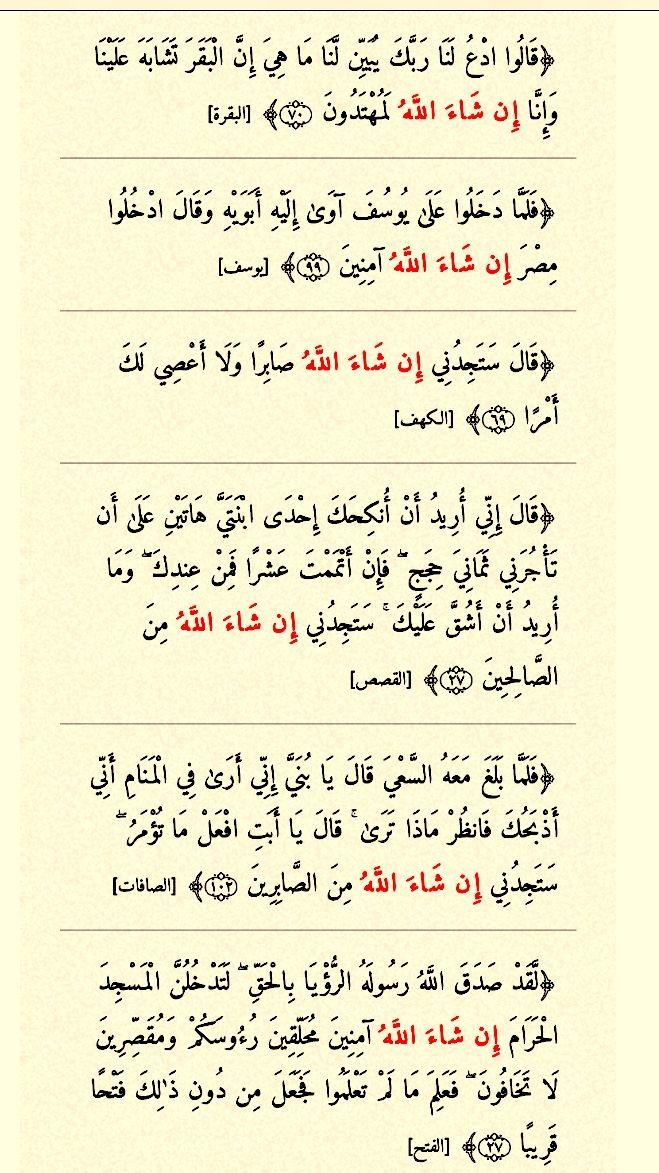 قوله تعالى إن شاء الله ست مرات في القرآن في البقرة ٧٠ يوسف ٩٩ الكهف٦٩ القصص ٢٧ الصافات ١٠٢ وفي الفتح ٢٧ Quran Islam Quran Arabic Worksheets
