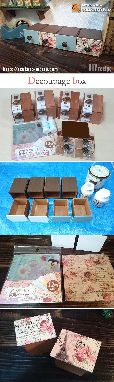 セリアの木箱とダイソーのデコパージュ商品を使って、オシャレなアンティーク風ドロアーボックスを作りました。デコパージュすることで100均とは思えないクオリティーに仕上がります。難しい工程はなく短時間でパパっとできるお手軽DIYです♪#DIY #日曜大工 #自作 #100均 #木箱