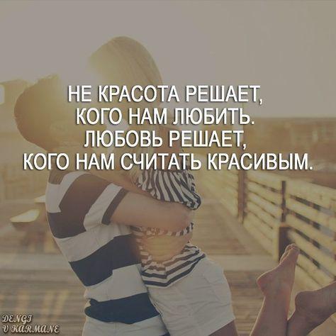 Быть любимым — куда важнее, чем быть богатым, знаменитым, красивым и популярным человеком. Ведь быть любимым — значит быть счастливым! ©Сергей Есенин #романтика #любовь #любовьморковь #мотивация #счастьерядом #счастье_есть #романтикавседела #психология #цитатыожизни #цитатыолюбви #психологиялюбви #психологиясчастья #мыслидня #deng1vkarmane