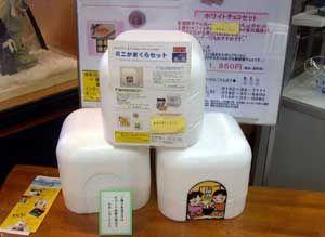 ミニかまくらセット(1000円)・・・およそ30センチ四方のミニかまくらを簡単に作れるセット。この中に雪を詰め、型をとってスプーンで穴をあけるだけ。ヒット商品だという。