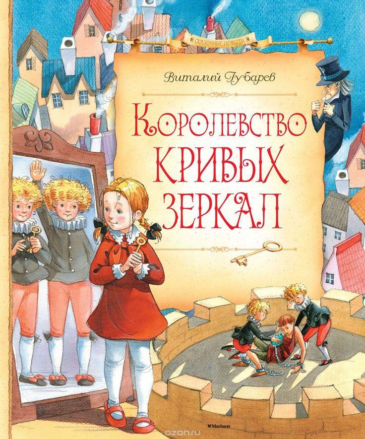 картинки книги королевство кривых зеркал вода светская