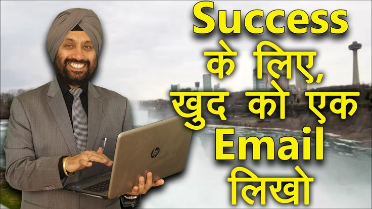 Success के लिए खुद को एक Email लिखो । Self Improvement Video in Hindi | TSMadaan - http://www.myfrequent.com/success-%e0%a4%95%e0%a5%87-%e0%a4%b2%e0%a4%bf%e0%a4%8f-%e0%a4%96%e0%a5%81%e0%a4%a6-%e0%a4%95%e0%a5%8b-%e0%a4%8f%e0%a4%95-email-%e0%a4%b2%e0%a4%bf%e0%a4%96%e0%a5%8b-%e0%a5%a4-self-improvement-video-in/