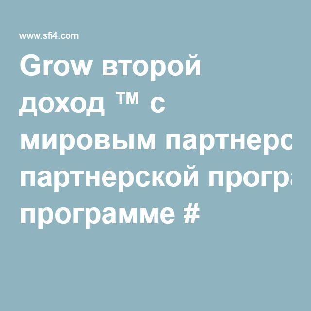 Grow второй доход ™ с мировым партнерской программе # 1