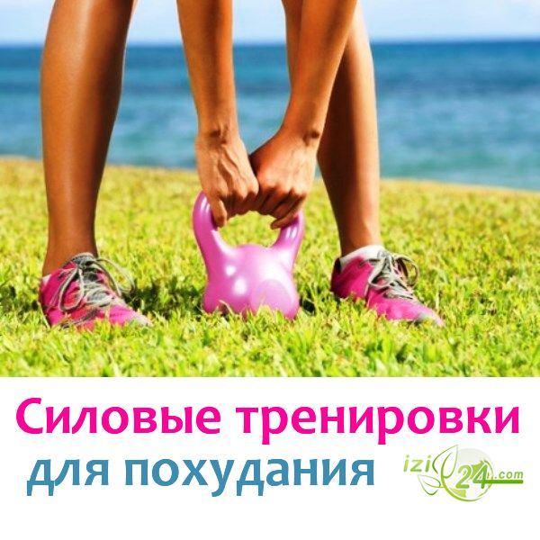Польза силового тренинга для похудения      Очень часто в фитнес-клубах можно наблюдать следующую картину: женщины, преследуя цель снижения веса, часами ходят по дорожкам или эллипсам, обходя силовые тренажеры и тем более свободные веса за километр. Иногда к этому добавляются несколько слоев спортивной одежды, специальные «жиросжигающие брюки» или даже пищевая пленка, обмотанная вокруг живота или бедер. В основе такого подхода к тренировкам лежит стереотип, что силовые тренировки непременно…