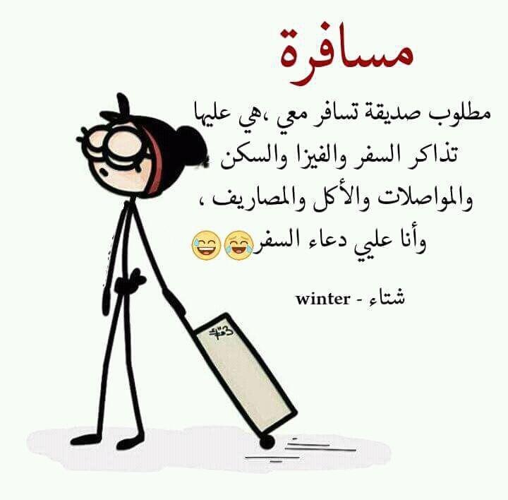 يلة منو يروح وياي Funny Arabic Quotes Fun Quotes Funny Arabic Funny