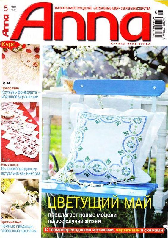 Magazine: ANNA № mayo de 2002, 2004 (la costura) - modista - trabaja mano - Publisher - LÍNEA DE VIDA